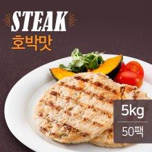 닭가슴살 스테이크 호박맛 100gX50팩(5kg) 50팩