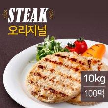 닭가슴살 스테이크 오리지널 100g x 100팩 (10kg) 100팩