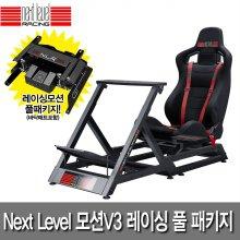NLR 레이싱 GT track 레이싱 스텐드/시트 + MOTION V3 + 정품 바닥매트 풀패키지!