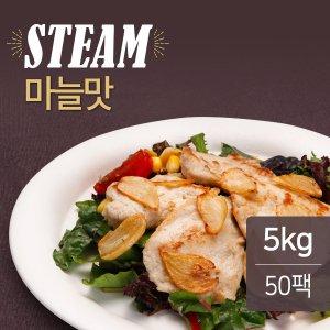 스팀닭가슴살 마늘맛 50팩(5kg)
