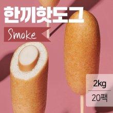 닭가슴살 한끼 핫도그 훈제2kg (100g x 20팩)