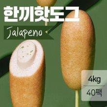 닭가슴살 한끼 핫도그 할라피뇨4kg (100g x 40팩)
