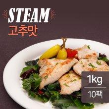 스팀닭가슴살 고추맛 10팩(1kg)