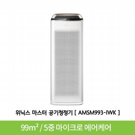 [오늘배송!] 공기청정기 마스터 AMSM993-IWK [99m² / 5중 에어케어 필터시스템 / 슈퍼청정모드]
