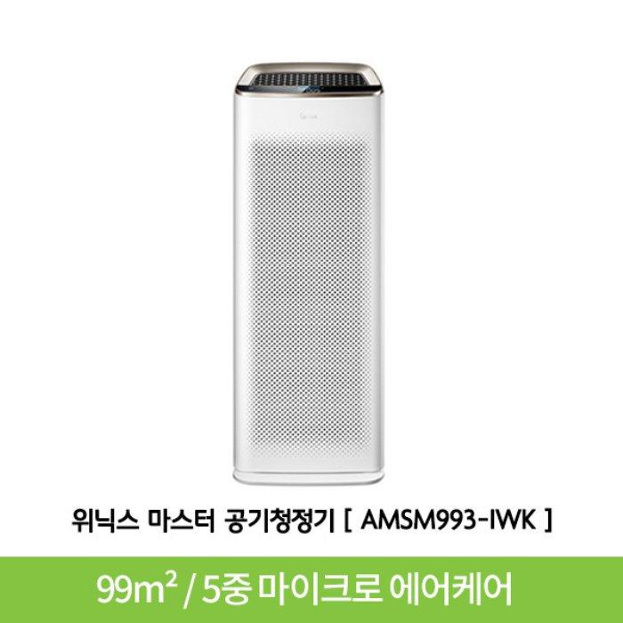 위닉스 *L.POINT 2만점* 신모델! 공기청정기 마스터 AMSM993-IWK [99m² / 5중 에어케어 필터시스템 / 슈퍼청정모드] [하이마트]