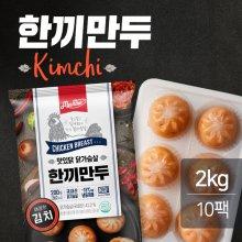 닭가슴살 한끼만두 김치 200g x 10팩 (2kg)