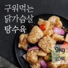 구워먹는 닭가슴살 탕수육 450gx20팩(9kg)
