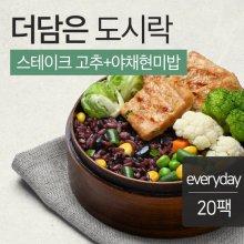 더담은 닭가슴살 도시락 스테이크고추맛 & 야채현미밥 (20팩) / 식단 배달