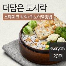 더담은 닭가슴살 도시락 스테이크갈릭맛 & 퀴노아영양밥 (20팩) / 식단 배달