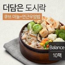 더담은 닭가슴살 도시락 큐브 & 연근우엉밥 (10팩) / 식단 배달