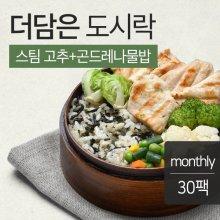 더담은 닭가슴살 도시락 스팀 & 곤드레나물밥 (30팩) / 식단 배달