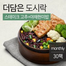 더담은 닭가슴살 도시락 스테이크고추맛 & 야채현미밥 (30팩) / 식단 배달
