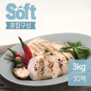 소프트 닭가슴살 혼합 100g x 30팩(3kg)