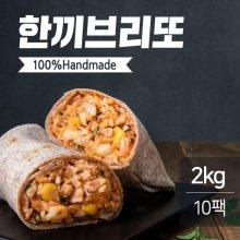 닭가슴살 한끼브리또 200gx10팩(2kg)