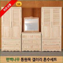 13.편백나무 통원목 갤러리 혼수세트-서랍장만