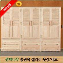 14.편백나무 통원목 갤러리 옷장-1통