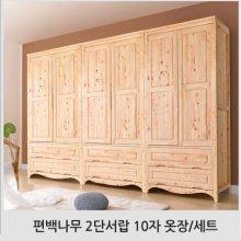 08.편백나무 2단서랍 10자 옷장-쪽장