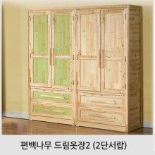 02.편백나무 드림옷장2(2단서랍)