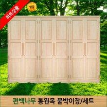 18.편백나무 통원목 붙박이장-1통