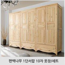 09.편백나무 1단서랍 10자 옷장-1통
