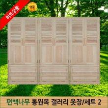 15.편백나무 통원목 갤러리 옷장2-1통