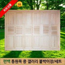 17.편백나무 통원목 중 갤러리 붙박이장-세트(3통)