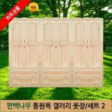 16.편백나무 통원목 옷장-세트(3통)