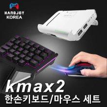 핸드조이 Kmax2(케이맥스2) 한손키보드/마우스 세트 Kmax2+마우스+한손키보드JT505G