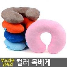 부드러운 감촉의 컬러 목베게 목베개 목배게(270AC6)