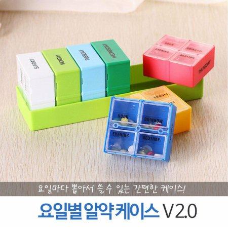 요일별 알약케이스 ver2.0 휴대용 약정리함 약통(06E3B0)