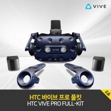 HTC VIVE PRO FULL KIT / 바이브 프로 풀킷 / 가상현실 VR