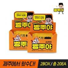 숙취해소제 벵주야 2BOX / 총20개