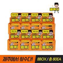 숙취해소제 벵주야 휴대용 8BOX / 총80개
