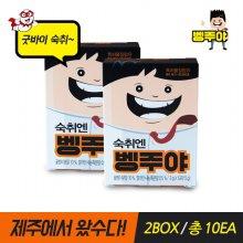 숙취해소제 벵주야 휴대용 2BOX / 총10개