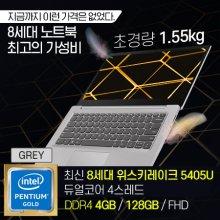 [특가!] 최강가성비! 8세대 펜티엄 골드 아이디어 패드 실버 S145-14-5405U