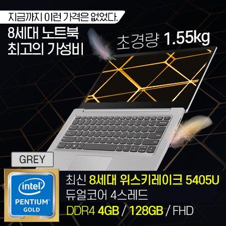 [초특가] 최강가성비! 8세대 펜티엄 골드 아이디어 패드 S145-14-5405U
