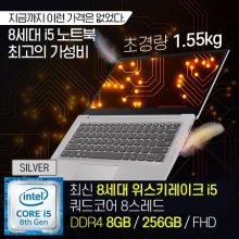 [20시 29분 이전 주문시 익일수령!] 최신 8세대 i5 위스키레이크 S145-14-I5-DOS