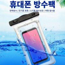 물에뜨는 안심 두툼한 에어쿠션 스마트폰 방수팩