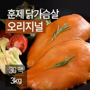 훈제 닭가슴살 100gx30팩(3kg)