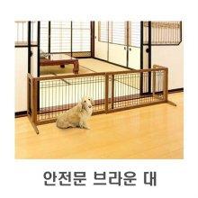 안전문 브라운 대 1p 반자동 울타리 안전문(04B14A)