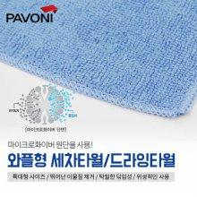 파보니 (PAVONI) 40x50 다용도 세차타월/드라잉타월