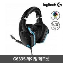 게이밍 헤드셋 G633S [로지텍코리아정품]