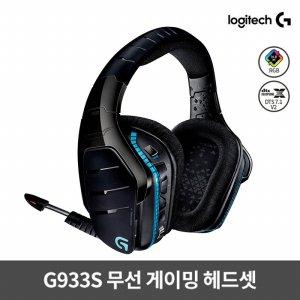 게이밍 무선헤드셋 G933S [로지텍코리아정품]