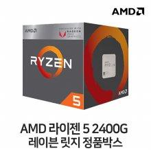 AMD 라이젠 5 2400G 레이븐 릿지 정품박스