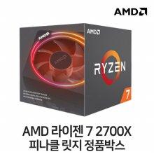 AMD 라이젠 7 2700X 피나클 릿지 정품박스