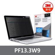 3M Privacy Filter 노트북 보안필름 정보보호필름 프라이버시 필터 PF13.3W9 [13.3형 와이드][블랙]