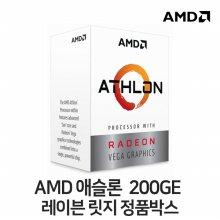 AMD 애슬론 200GE 레이븐 릿지 정품박스
