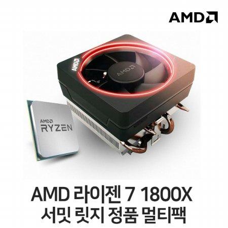 [한정수량] AMD 라이젠 7 1800X 서밋 릿지 멀티팩 정품
