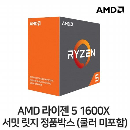 AMD 라이젠 5 1600X 서밋 릿지 정품박스 쿨러 미포함
