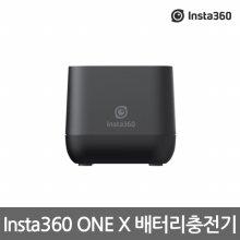 Insta360 ONE X 배터리 충전기 [ 급속 충전 / 케이블 포함 ]